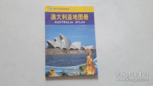 【世界分国系列地图册】《澳大利亚地图册》