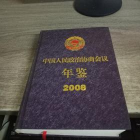 中国人民政治协商会议年鉴2008
