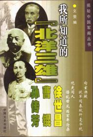 """揭秘中国军阀丛书 我所知道的""""北洋三杰""""王士珍、段祺瑞、冯国璋"""