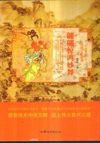中华复兴之光 深厚文化底蕴 翩翩惊鸿妙舞