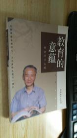 教育的意蕴:庆祝瞿葆奎教授八十五寿辰暨从教六十周年