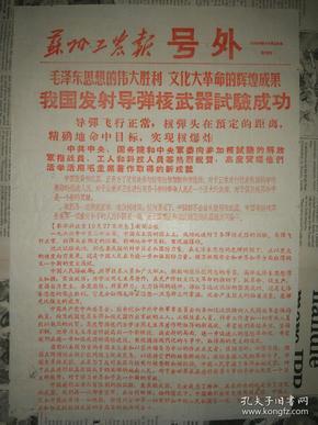 苏州工农报  导弹核武器  号外