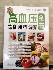 高血压饮食 用药 调养 全书