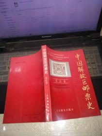 中国解放区邮票史(苏区卷)