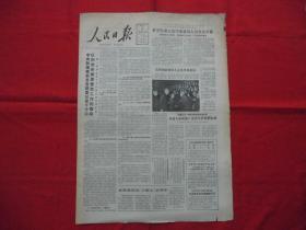 人民日报===原版老报纸===1984年1月6日===8版全。科学院第五次学部委员大会在京开幕。【薄一波】在十个口成立会上讲话。毛泽东社会主义经济建设理论座谈会。方毅===在中国科学院第五次学部委员大会上的讲话。