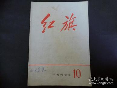 红旗杂志1967年第10期