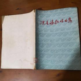 冼星海独唱曲集(1961年一版一印 仅印3235册)