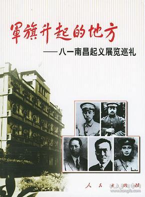 军旗升起的地方:八一南昌起义展览巡礼