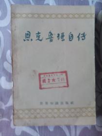 恩格鲁玛自传(1960年一版一印)