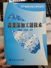 农产品现代加工技术丛书《蔬菜深加工新技术》