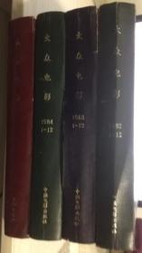 大众电影 1982年 1983年 1984年 1985年 硬精装合订本 每年一本12期 共48期 总第343期~390期 特重件 请务必协商好运费 再下单