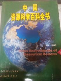 中国资源科学百科全书(下)