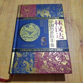 林汉达中国历史故事集 (大32开 精装带插图)正版现货