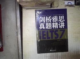 新东方 剑桥雅思真题精讲7(未开封)