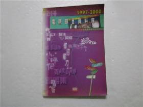 RTHK (1997-2000 电视节目资料库)  大16开