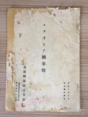 1935年日本出版《エチオピア国(埃塞俄比亚)事情》一薄册,鸟取联队区司令部发行