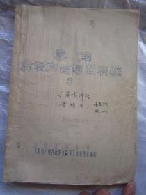 云南彝语方言词语汇编 (3) 油印本  石屏哨冲话 专辑