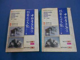 中国奇石盆景根艺花卉大观:增补·珍藏版-上下部精装厚册