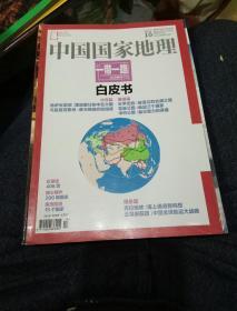 中国国家地理 2015年10月特刊