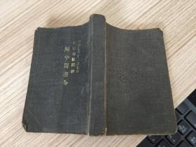 【侵华日军教范】1918年日本出版《阵中要务令》小本一册全,书内有折叠图表(版权页撕缺)