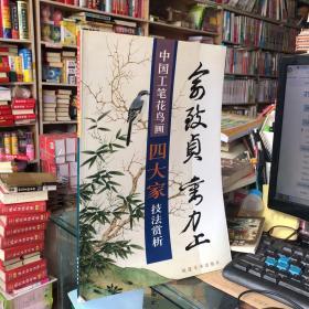 中国工笔花鸟画四大家技法赏析:俞致贞、刘力上