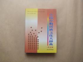 中国少数民族文化大辞典 综合卷