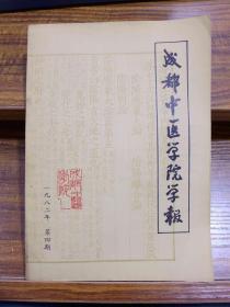 成都中医学院学报1982年第四期