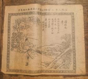 清宣统元年 舆论日报图画一张 闻鸡起舞