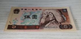 中国人民银行第四套人民币 伍圆 5元 1980年 SM 36604918