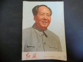 红旗杂志1969年第6,7合期