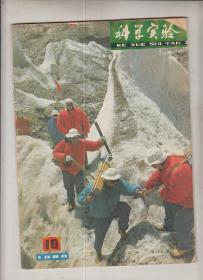 科学实验1980年10期