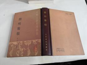 简明医彀【中医古籍整理丛书;;一版一印;原版书】 精装