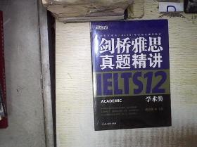 新东方 剑桥雅思真题精讲12:学术类(未开封)