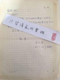 四川戏剧主编李远强信札
