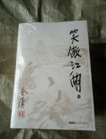 笑傲江湖 1-4全