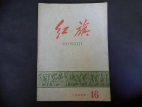 红旗杂志1959年第16期