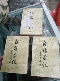 白话史记,全三册,台静农