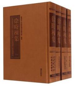徐时栋集(16开精装 全四册)