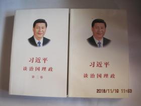 习近平谈治国理政+习近平谈治国理政第二卷(两册合售)【实物拍摄】