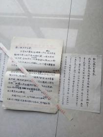 十堰市图书馆(馆长、陈秀英---斩久城)书信原稿+复印件