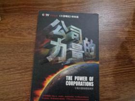 《大国崛起》姊妹篇 公司的力量(5DVD)十集大型电视纪录片