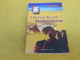 A Dream World—Shambala,Gannan(梦幻世界 甘南香巴拉之旅)