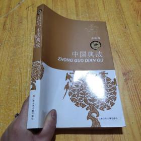 中国经典:中国典故(少年版)