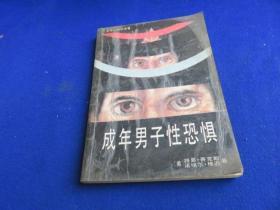 成年男子性恐惧【中国第一部男性学译作  书中列出了各个年龄层一系列消除性恐惧的对策 精彩之处还在于附录了一篇来自上海男子性功能.....】