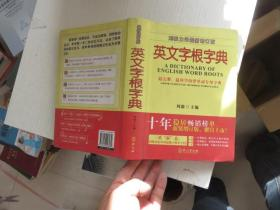 英文字根字典 最新增订版 私藏