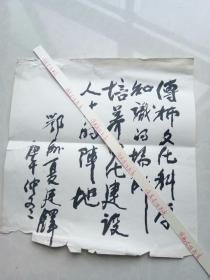 鄂州--夏连锋(十堰市图书馆题词)