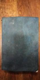 药学大全书(3)日文原版 布面精装 1940年出版
