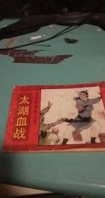 金台奇侠传之五——太湖血战