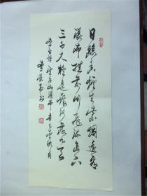 B0638中国书法家协会会员、国际书画家总会执行理事李荣玉书法手迹1帖