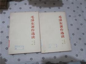 毛泽东著作选读 甲种本 上下全二册